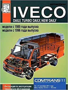 Iveco DAILY, TurboDAILY, NewDAILY s 1989 g., s 1996 g.: 9785903883431: Amazon.com: Books