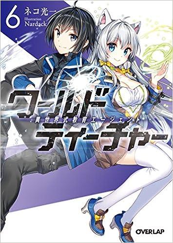ワールド・ティーチャー 異世界式教育エージェント 第01-06巻