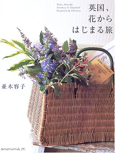 Download Journey starting the UK, from flower (2005) ISBN: 4877586245 [Japanese Import] PDF