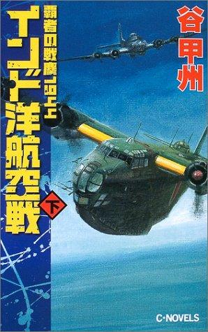 インド洋航空戦〈下〉―覇者の戦塵1944 (C・NOVELS)