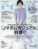 eclat(エクラ) 2018年 05 月号 [雑誌]