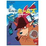 Animation - Theatrical Feature Sherlock Hound (2DVDS) [Japan DVD] VWDZ-8226