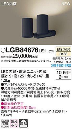 パナソニック(Panasonic) LEDスポットライト100形×2拡散温白LGB84676LE1 B01BMGDYEY 11897