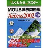 よくわかるマスター MOUS試験問題集―Microsoft Access2002(一般) (よくわかるマスター―MOUS公認コースウエア)