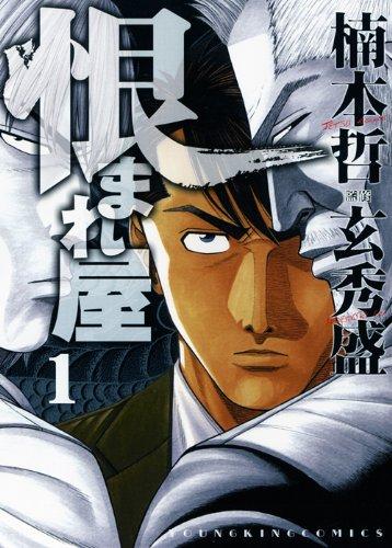 恨まれ屋 1 (ヤングキングコミックス)