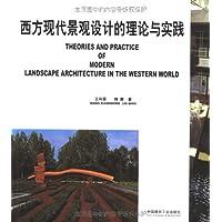西方现代景观设计的理论与实践(封面随机)