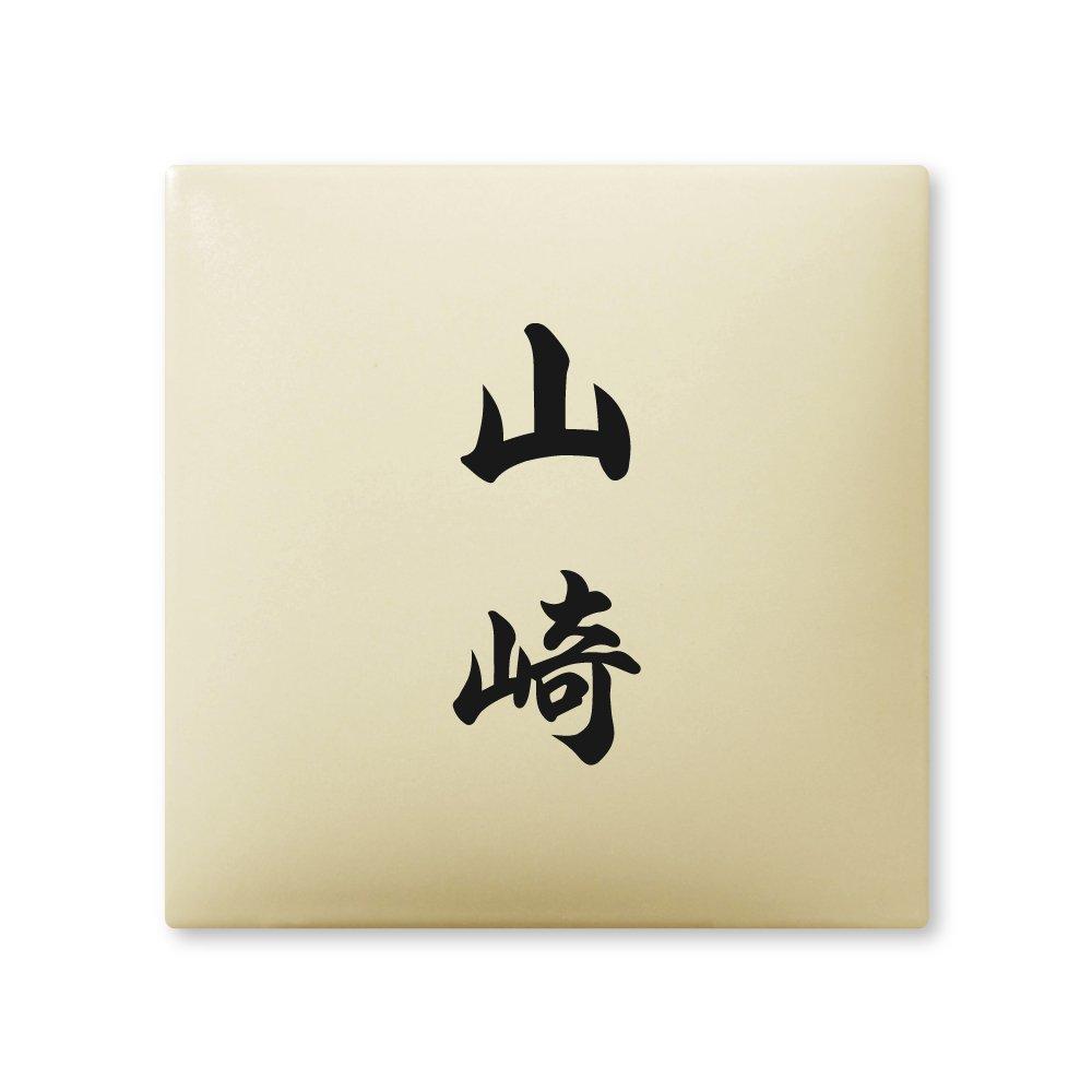 丸三タカギ 彫り込み済表札 【 山崎 】 完成品 アークタイル AR-1-2-4-山崎   B00RFAWTUM