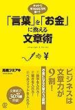 「「言葉」を「お金」に換える文章術」高橋フミアキ