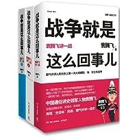 战争就是这么回事儿:袁腾飞讲战争史(一战+二战上+二战下)(套装共3册)