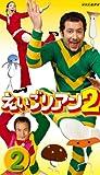 えいごリアン2(2) [DVD]