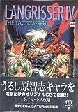 The Tactics Langrisser 4 (blitz cheats king) ISBN: 4073068164 (1997) [Japanese Import]