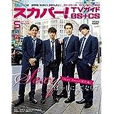 スカパー! TVガイド BS+CS 2020年5月号