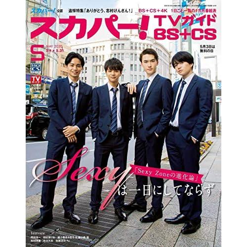 スカパー! TVガイド BS+CS 2020年5月号 表紙画像