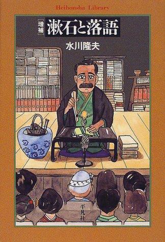 漱石と落語 (平凡社ライブラリー)