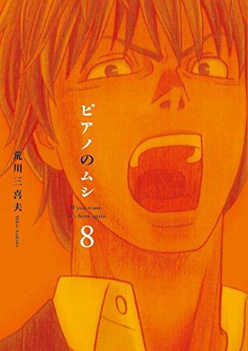 ピアノのムシ 8 (芳文社コミックス)