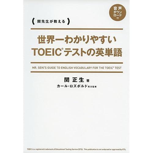 KADOKAWA『世界一わかりやすい TOEICテストの英単語』