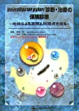 Explore the problems and actually by Region - National Health Insurance of Helicobacter pylori diagnosis and treatment (2006) ISBN: 4884072596 [Japanese Import]