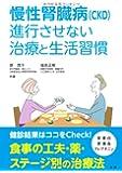 慢性腎臓病(CKD) 進行させない治療と生活習慣