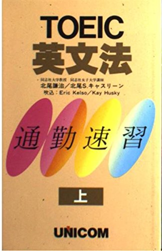 TOEIC英文法〈上〉 (通勤速習)