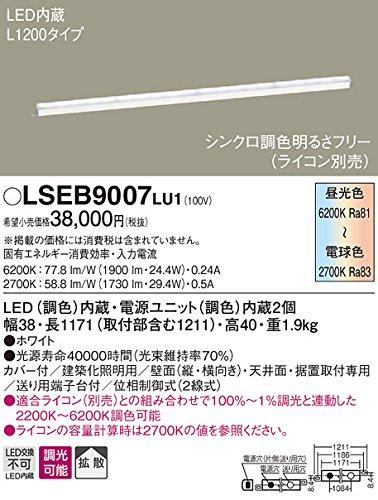 パナソニック(Panasonic) シンクロ調色建築化照明(L1200タイプ)シンクロ調色明るさフリー LSEB9007LU1 B01BOKYEM4