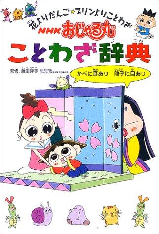 NHK Japanese Porverb Dictionary (NHK Ojyarumaru Kotowaza Jiten - Hana yori Dango, Purin yori Kotowaza)