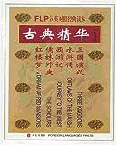 Famous Chinese Classical Novels, Luo Guanzhon, Shi Nai'an, Wu Jingzi, Wu Chenen, Cao Xueqin, W. J. F.Jenner, 7119022911