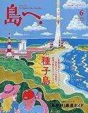 島へ。 Vol.99 2018年 6月号 [雑誌]
