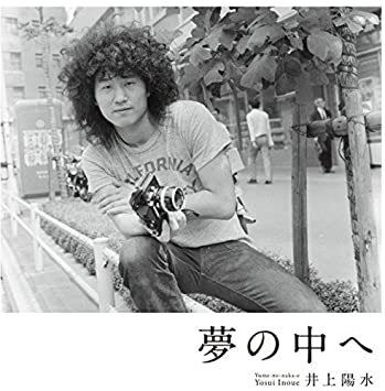 Amazon | 夢の中へ(初回限定盤) ...
