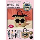a-jolie サングラス かごバッグ BOOK