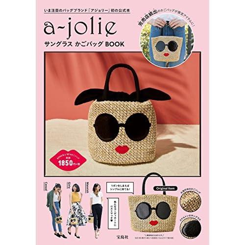 a-jolie サングラス かごバッグ BOOK 画像 A