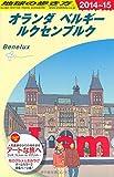 A19 地球の歩き方 オランダ ベルギー 2014~2015