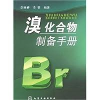 溴化合物制備手冊