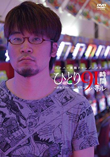 DVD付)パチスロ実戦ドキュメンタリー ひとり91時間バトル ~赤坂テンパイの一週間~