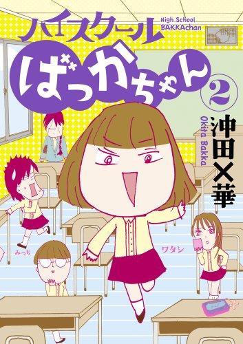 ハイスクールばっかちゃん 2 (ビッグコミックススペシャル)