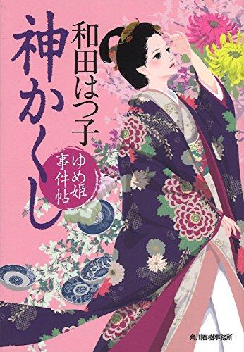 神かくし ゆめ姫事件帖2 (ハルキ文庫)