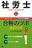 社労士合格のツボ 選択対策〈平成21年度版〉 (社労士ナンバーワンシリーズ)