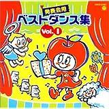 はっぴょう会用ベストダンス集 Vol.1 チャオチャオダンス