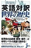 英語対訳で読む世界の歴史 (じっぴコンパクト新書)