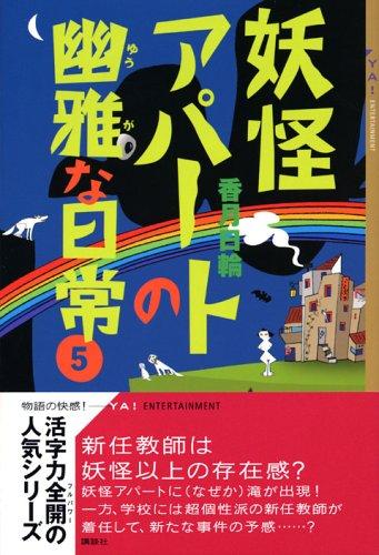 妖怪アパートの幽雅な日常(5) (YA! ENTERTAINMENT)