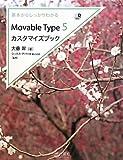 基本からしっかりわかる Movable Type 5カスタマイズブック (Web Designing BOOKS)
