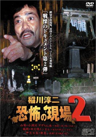 稲川淳二 恐怖の現場 2 [DVD] B00009KMHZ
