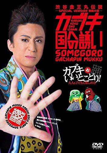 松本幸四郎 市川染五郎 画像 1月8日生まれ