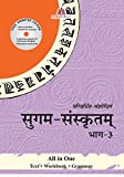 Sugam Sanskritam (With CD) Revised - 3