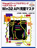 Win32API完璧マスタ―Visual C++プログラミング