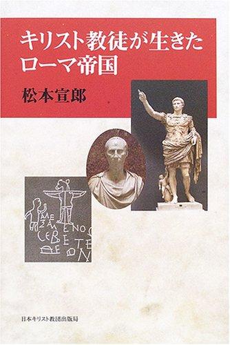 キリスト教徒が生きたローマ帝国