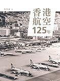 香港航空125年 (Chinese Edition)