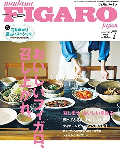 FIGARO japon 2018年7月号 大きい表紙画像