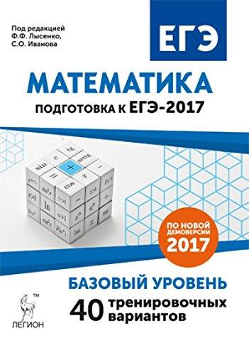 Read Online Matematika. Podgotovka k EGE-2017. Bazovyy uroven. 40 trenirovochnyh variantov po demoversii 2017 g. pdf epub
