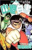 幽・遊・白書 10 (ジャンプコミックス)