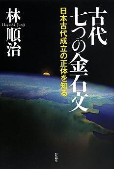 古代七つの金石文:日本古代成立の正体を知る